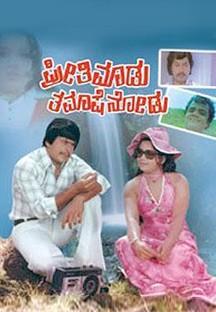 PreethiMaaduThamasheNodu