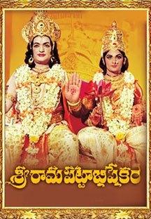 SriRamaPattabhisekham
