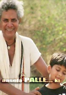 AshalaPallaki