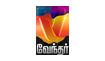 VendharTV